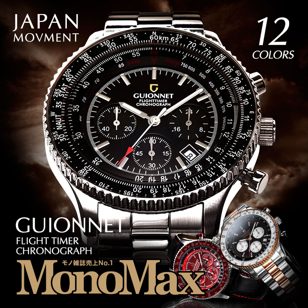 531dc9babf コスパがヤバすぎてカッコよすぎるパイロットクロノグラフ腕時計!売れすぎている理由あり!