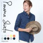 シンプルなパナマ織りコットンシャツがおすすめ!長期的に使える!ロングと7部丈で選べます!コスパ◎