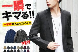 さまざまなタイプのテーラードジャケット!3000円と手が届きやすく、かなり使える!