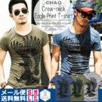 【CHAOの渋めTシャツ特集!】かっこよすぎでしょ!イーグルの刺繍デザインTシャツ!この値段でいいの!?