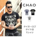 【CHAOの渋めTシャツ特集!】中央にドデカなタイガーTシャツ!インパクトでかっこよさを狙いにいけ!!!