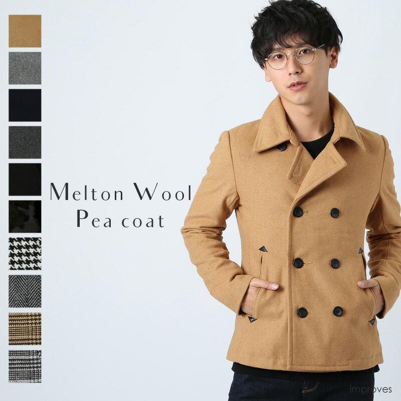 メルトン素材の肉厚上質なPコート!今年のショート丈コートが可愛すぎます!