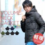 安っ!!!防寒性の高い冬に欠かせない中綿ジャケットがこの値段で!?