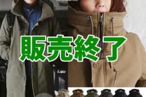 (売り切れ)大きめで着て欲しい!小顔効果を狙え!+4℃あったかモッズコート!