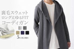 コートとカーディガンを掛け合わせた新しいファッション!