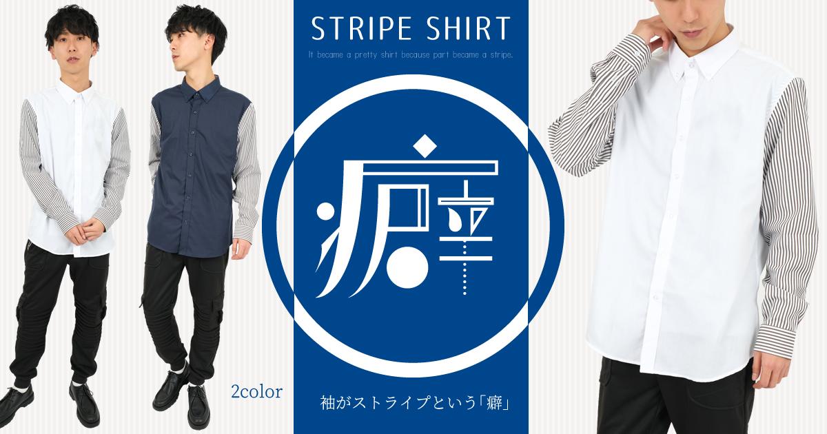 袖がストライプのかわいくカジュアルな「癖」をもつ使い勝手抜群のカジュアルシャツ!