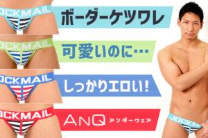 【ANQ】あざとく可愛いボーダーのケツワレ!可愛いのにエロいギャップがたまらない!