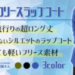 【癖のある服屋さん】スタイリッシュにキマる!ロング丈のニットフリースラップコートがカジュアルモードすぎて素敵です!