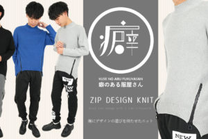 裾ZIPデザインニット │ 裾にジッパーをデザインしためちゃくちゃ可愛いニット!