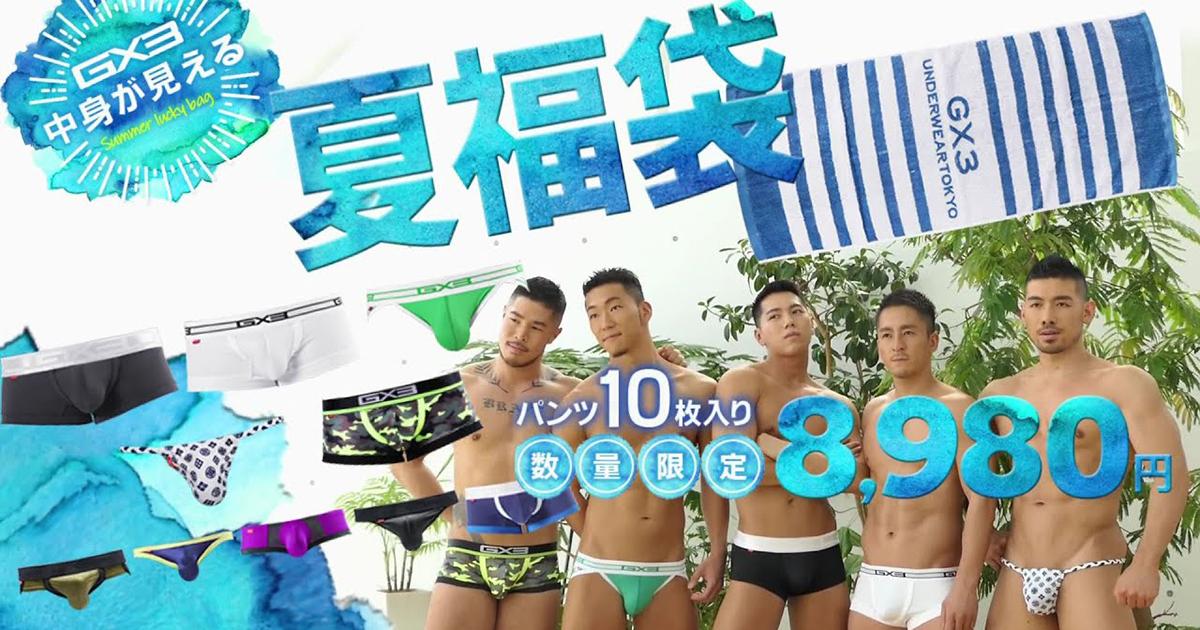 【GX3福袋】GX3の夏福袋が今年もやってきた!中身が見える10枚セット!サマータオルも付いてくる!