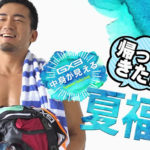 【GX3福袋】再販決定!GX3の夏福袋!中身が見える10枚セット!サマータオルも付いてくる!
