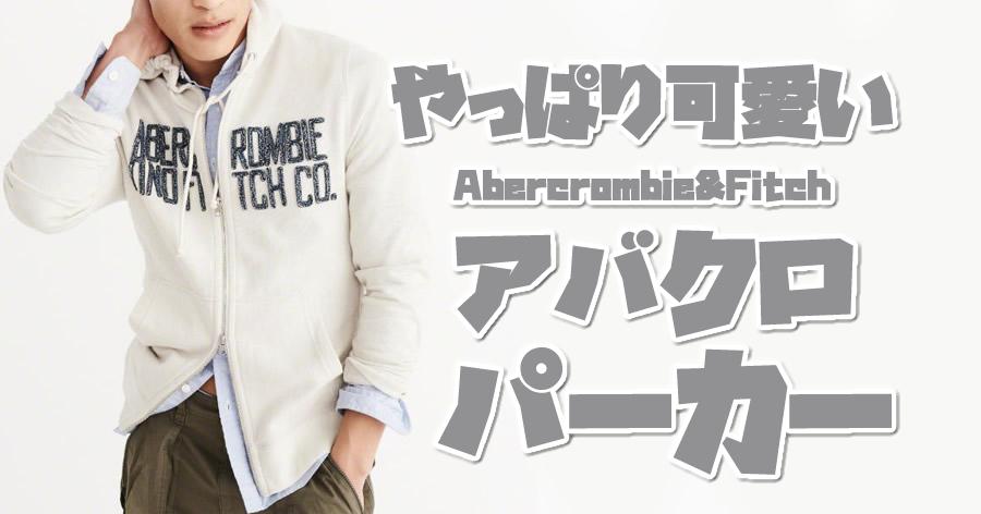 【Abercrombie&Fitch】なんやかんやで結局好きって行ってしまうアバクロ。やっぱりパーカーがイケすぎです。