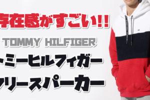 【TOMMY HILFIGER (トミーヒルフィガー)】一発でわかるトミー配色のパーカー!この存在感がトミーらしい!