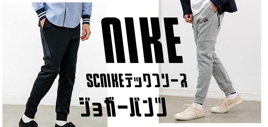 【NIKE(ナイキ)】SCNIKEテックフリース!最高のシルエットのジョガーパンツ!