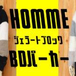【HOMME】ジェラートブロックBDパーカーがフワモコで可愛い!