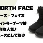 【THE NORTH FACE】人気のウィンターブーツは今年も人気!タウンユースとしても◎