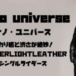 【nano・universe(ナノ・ユニバース)】テカり感と渋さが絶妙!WONDERLIGHTLEATHERシングルライダース