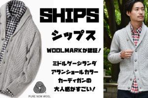 【SHIPS】WOOLMARKが認証!ミドルゲージランダム、アランショールカラーカーディガンの大人感がすごい!