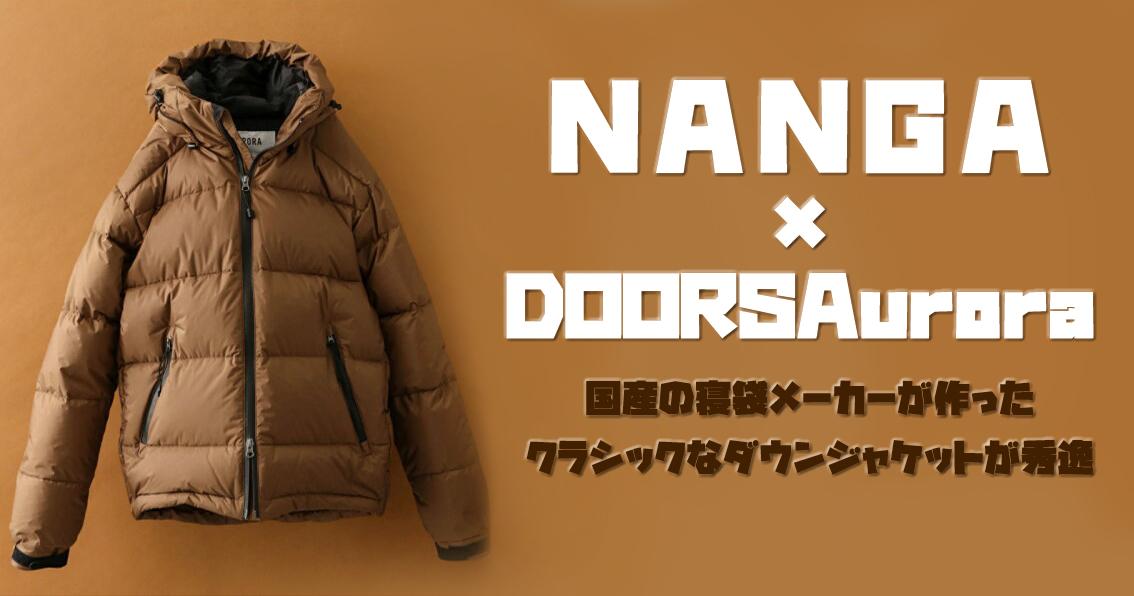 【NANGA×DOORSAurora】国産の寝袋メーカーが作ったクラシックなダウンジャケットが秀逸