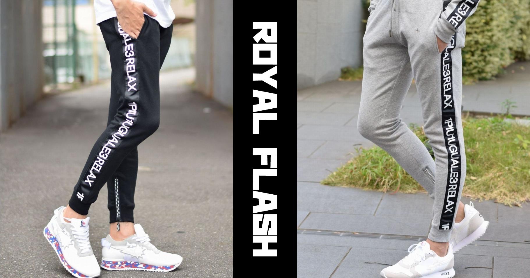 【ROYAL FLASH (ロイヤルフラッシュ)】おしゃれに特化したスウェットパンツ!