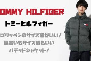 【TOMMY HILFIGER (トミーヒルフィガー) 】トミーのロゴワッペンのサイズ感がいい!風合いもサイズ感もいいパデッドジャケット!