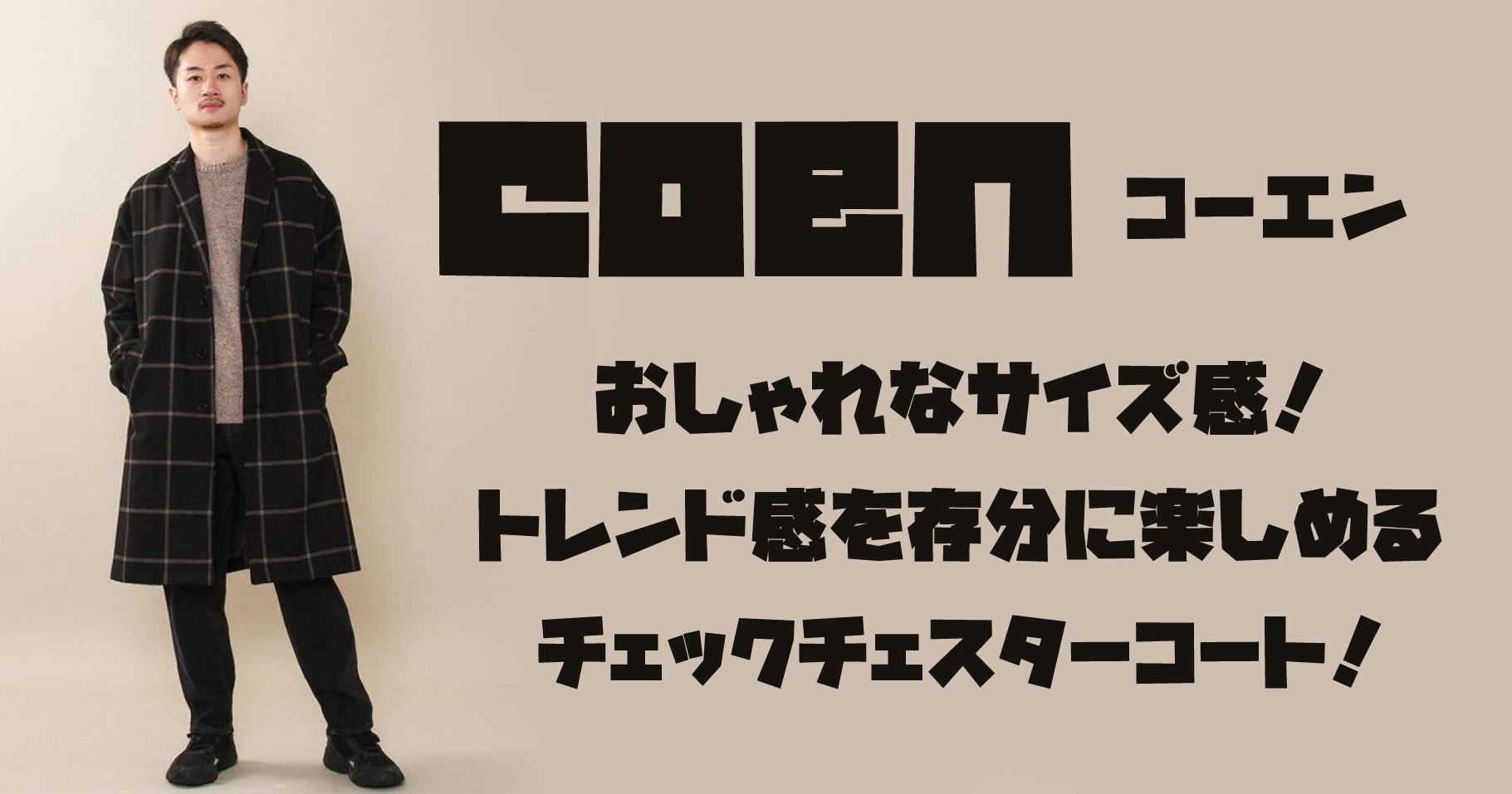 【coen (コーエン)】おしゃれなサイズ感!トレンド感を存分に楽しめるチェックチェスターコート!