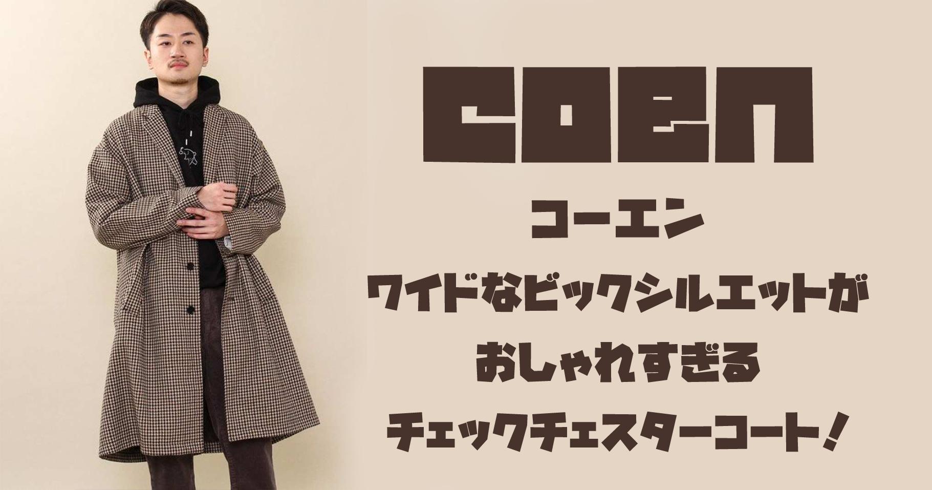 【coen (コーエン)】ワイドなビックシルエットがおしゃれすぎるブリティッシュチェックチェスターコート!