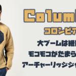 【Columbia (コロンビア)】大ブームは継続!モコモコがたまらない!アーチャーリッジジャケット!