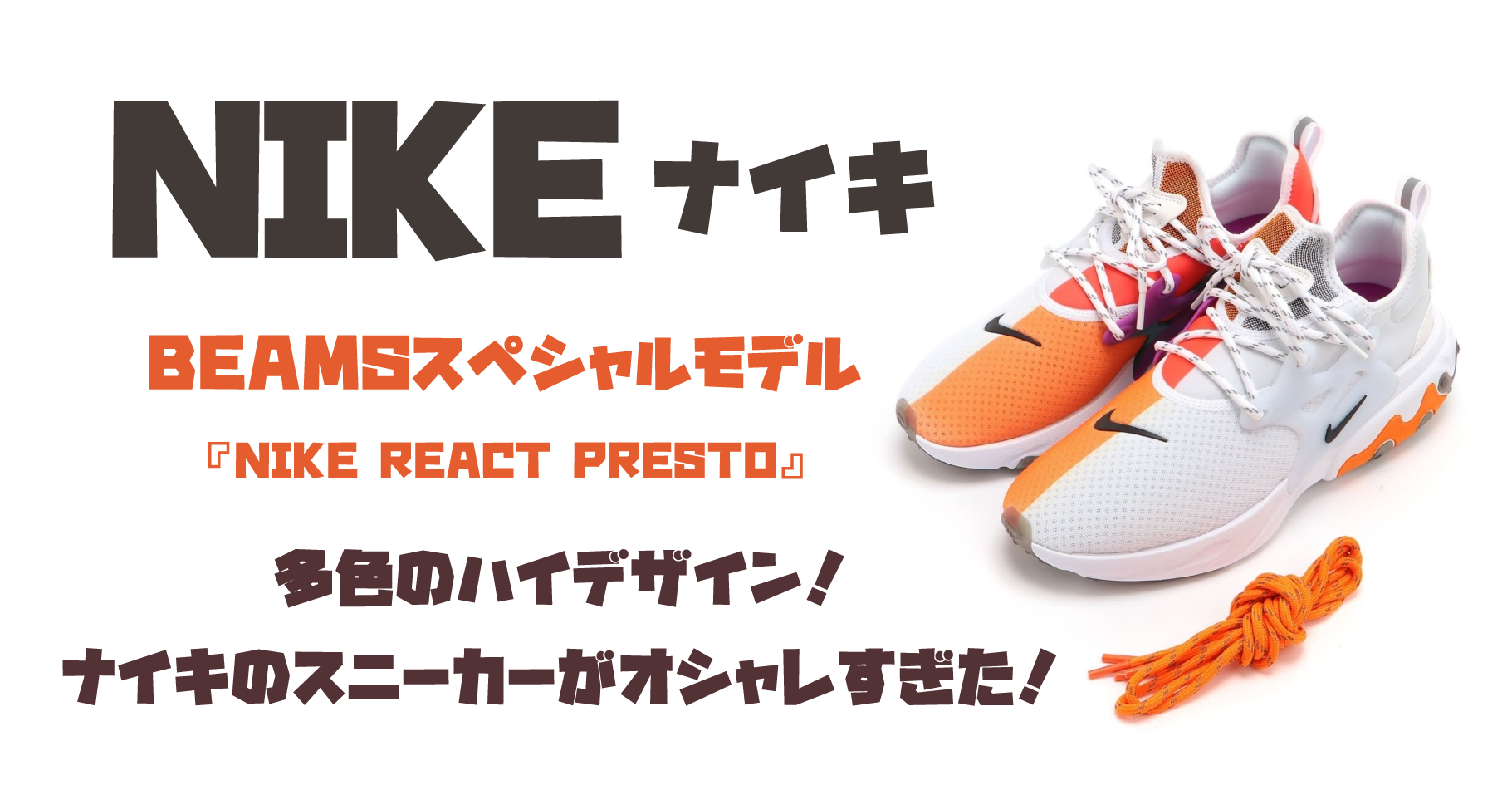 【NIKE】多色のハイデザイン!ナイキのスニーカーがオシャレすぎた!