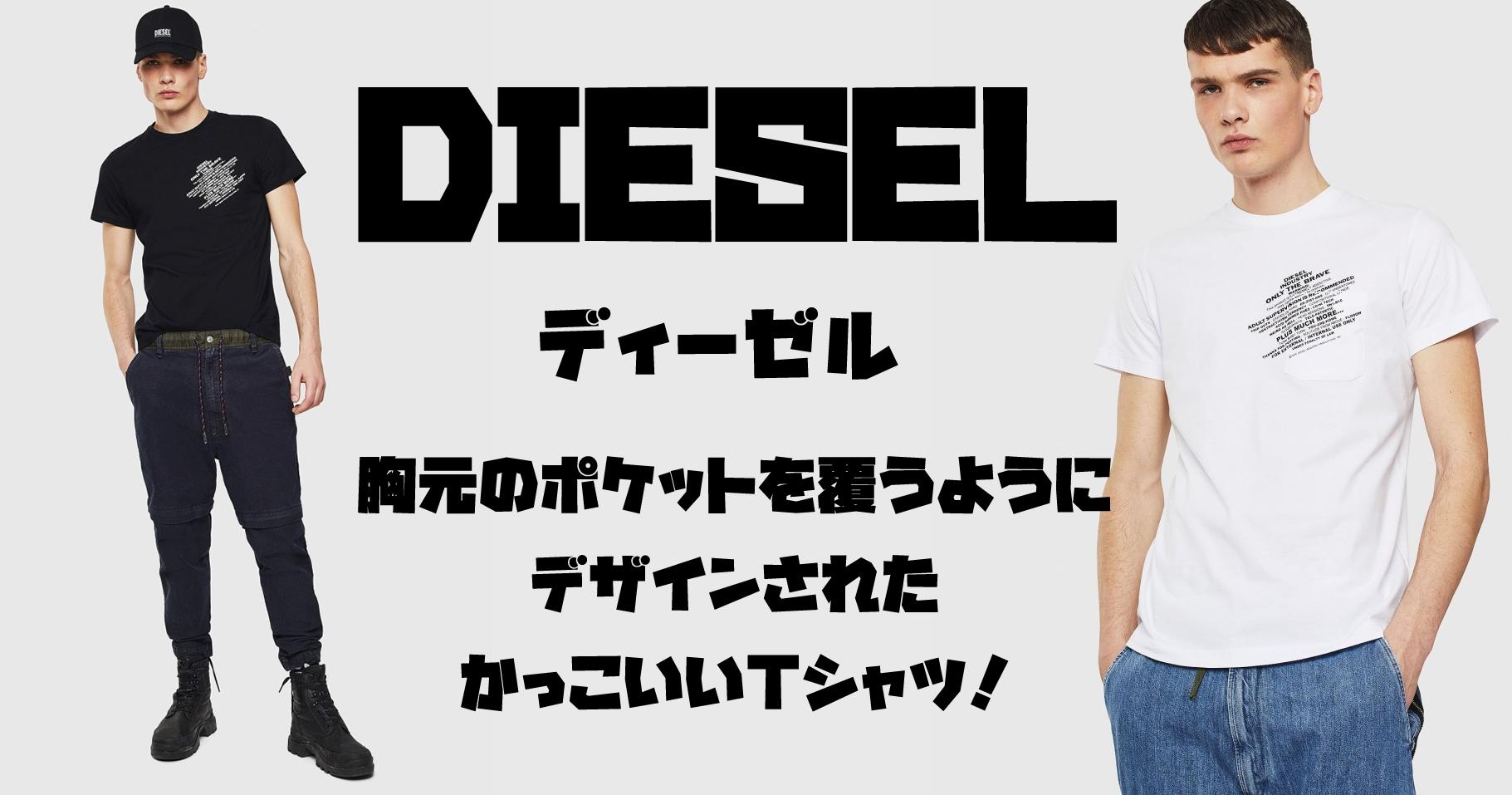 【DIESEL(ディーゼル)】胸元のポケットを覆うようにデザインされたレタリングプリントがかっこいいTシャツ!