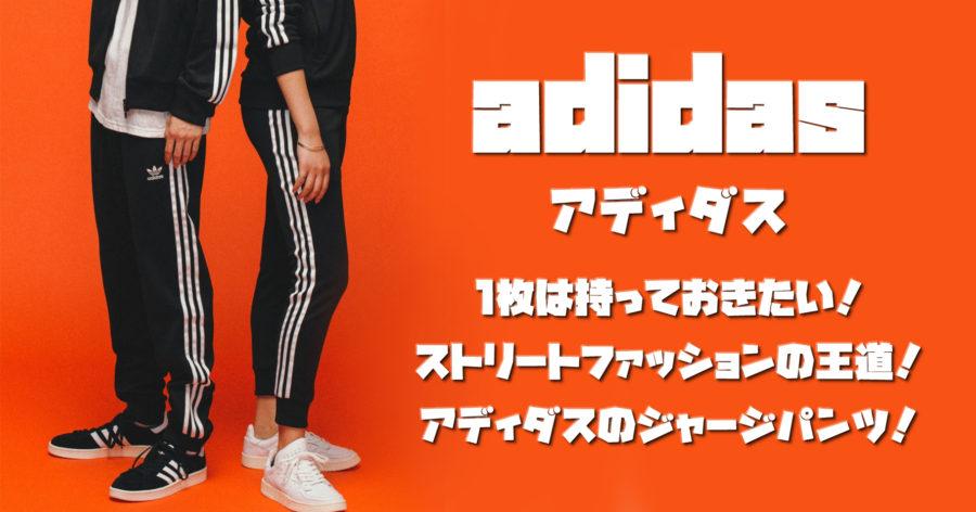 【adidas (アディダス)】1枚は持っておきたい!ストリートファッションの王道!アディダスのジャージパンツ!
