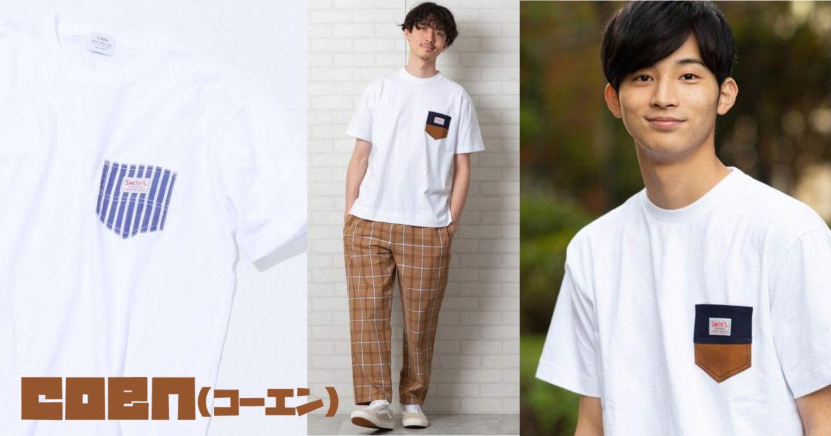 【coen (コーエン)】このポケットのワンポイントが可愛すぎませんか?SMITH'S別注ポケットTシャツ